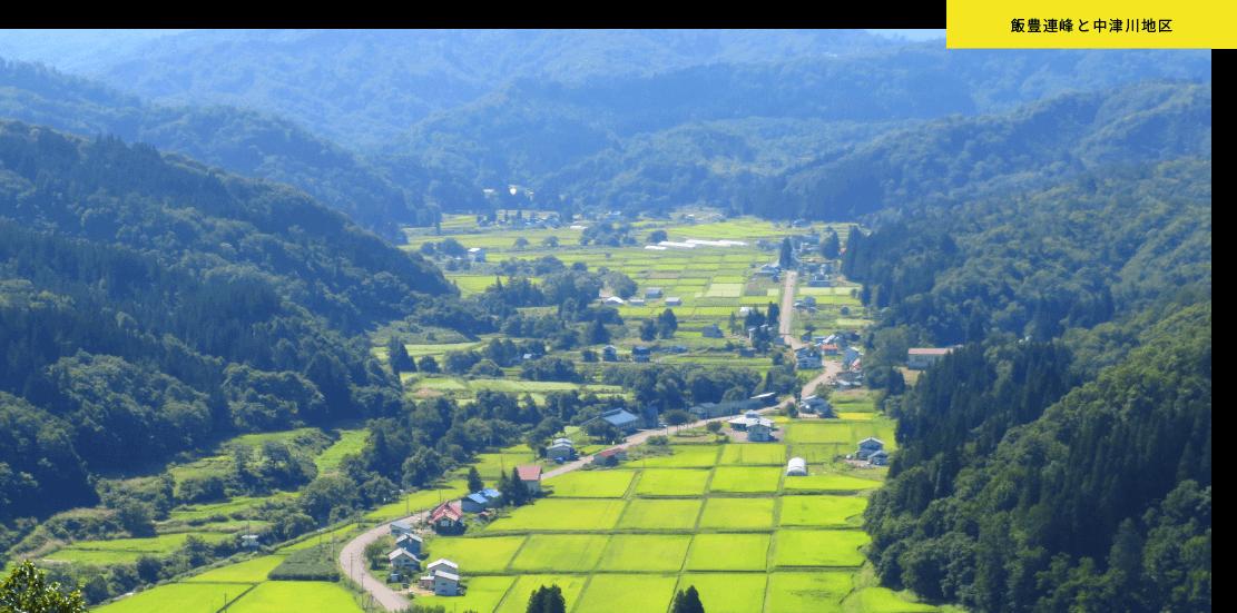 飯豊連峰と中津川地区