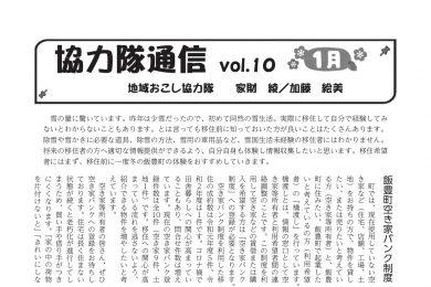協力隊通信 vol.10