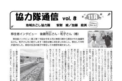 協力隊通信 vol.8
