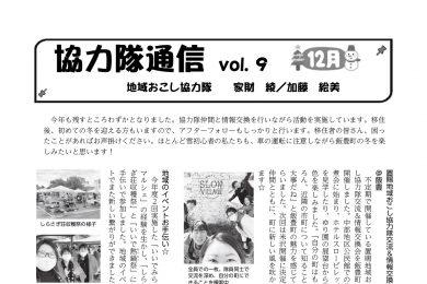 協力隊通信 vol.9
