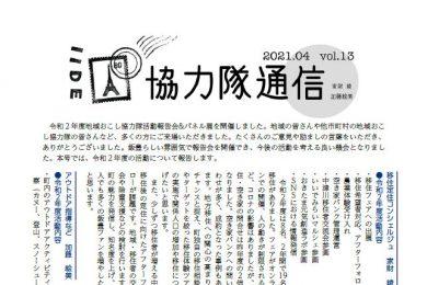 協力隊通信 vol.13