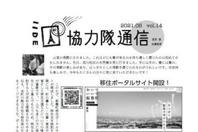 協力隊通信 vol.14