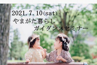 7/10(土)やまがた暮らしガイダンスセミナーのお知らせ