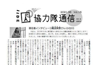 協力隊通信 vol.15