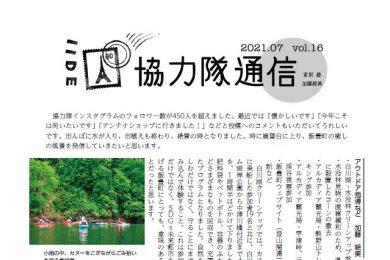 協力隊通信 vol.16