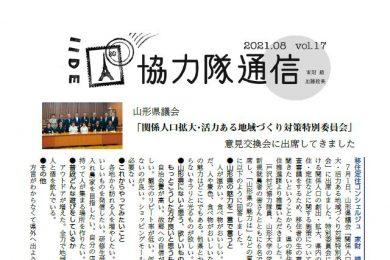 協力隊通信 vol.17
